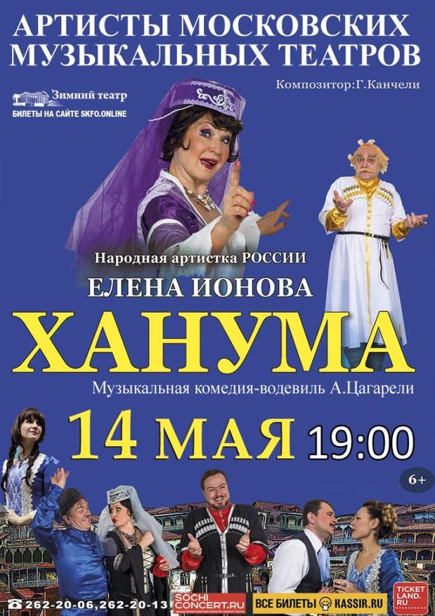 14 мая (пятница), 19:00. Зимний театр, Спектакль «Ханума»