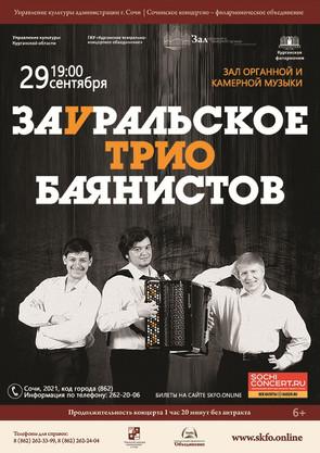 29  сентября (среда), 19:00. Органный зал, концерт «Зауральское трио баянистов»