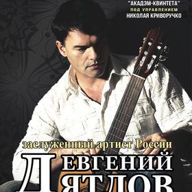 18 июля (воскресенье), 20:00.  Зимний театр, концерт Евгения Дятлова