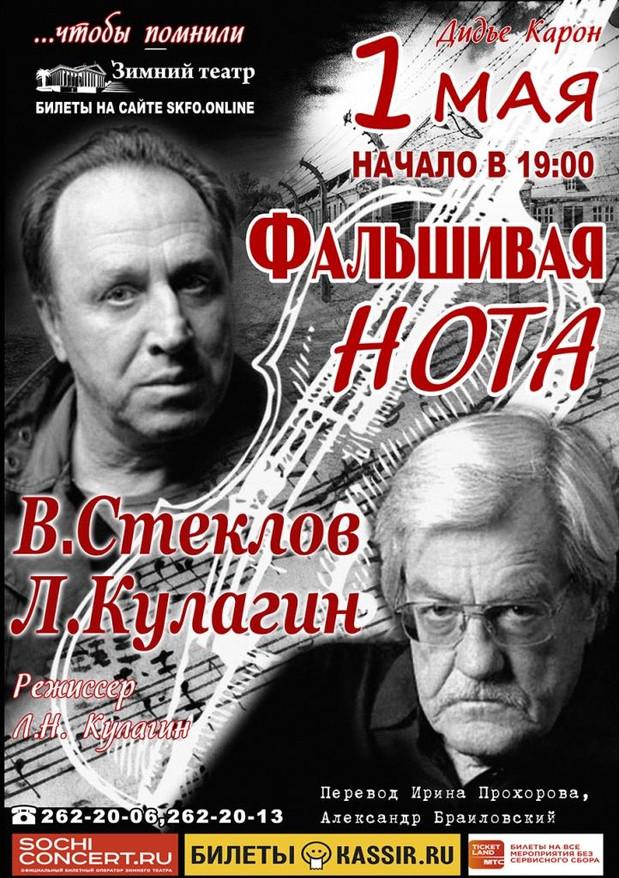 1 мая (суббота), 19:00. Зимний театр, спектакль «Фальшивая нота»