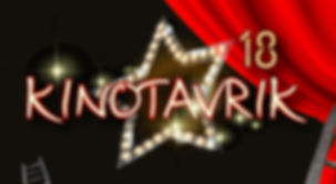 18-ыйМеждународный детский фестиваль искусств «Кинотаврик»