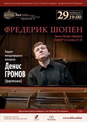 29 октября (пятница), 19:00. Органный зал, концерт «Фредерик Шопен». Солист Сочинской филармонии Денис Громов (фортепиано)