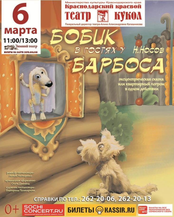 6 марта (суббота), 11:00. Зимний театр, Спектакль «Бобик в гостях у Барбоса»