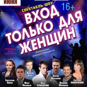30 июня (среда), 20:00. Зимний театр, спектакль «Вход только для женщин»