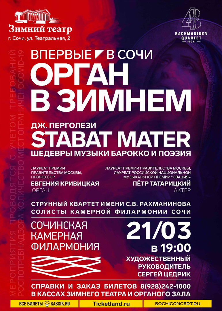 21 марта (воскресенье), 19:00. Зимний театр, концерт «Орган в Зимнем. STABAT MASTER»