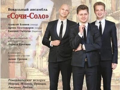 24 июля в Зале органной и камерной музыки имени А. Ф. Дебольской состоится концерт «O SOLE MIO»