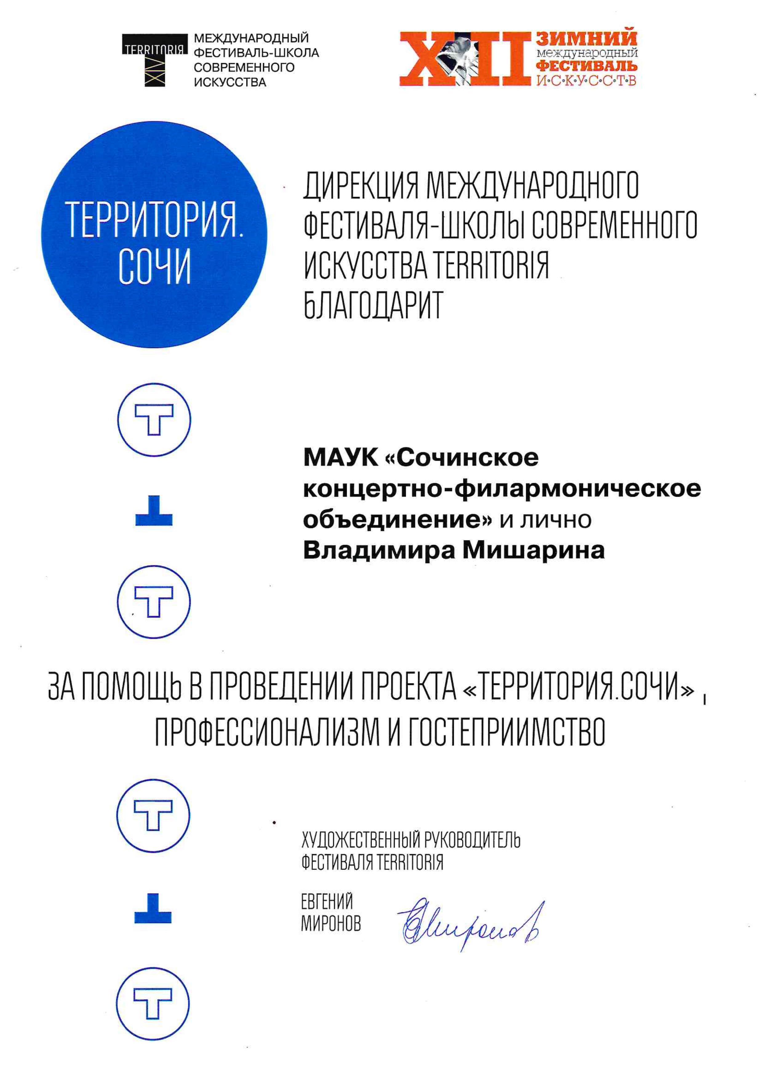 "Фестиваль ""Территория"" Е. Миронов"