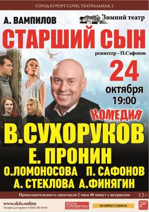 24 октября (воскресенье), 19:00. Зимний театр, комедия «Старший сын»