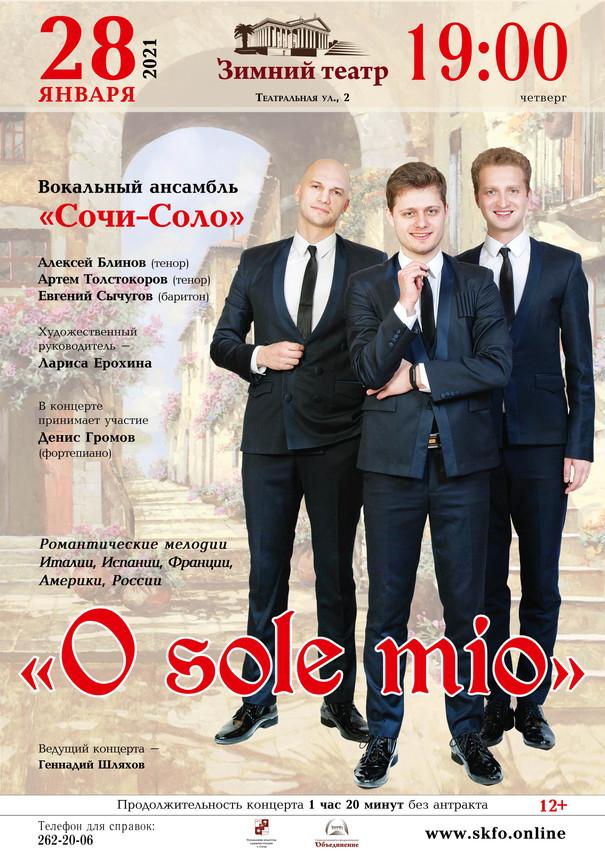 Концерт «O sole mio». Зимний театр. 28 января (четверг), 19:00