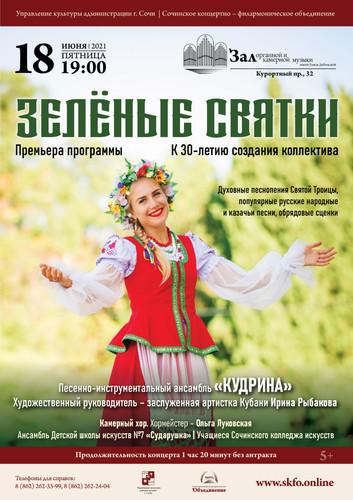 18 июня (пятница), 17:00. Органный зал, концерт «Зеленые святки» Премьера программы