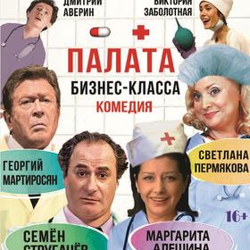 9 июля (пятница), 20:00. Зимний театр, спектакль «Палата бизнес-класса»