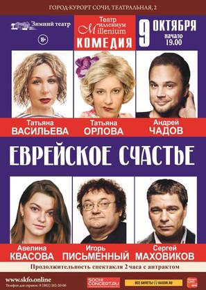 9 октября (суббота), 19:00. Зимний театр, спектакль «Еврейское счастье»