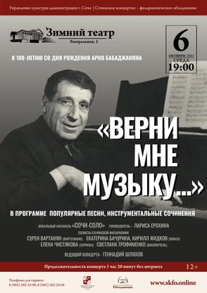 6 октября (среда), 19:00. Зимний театр, концерт «Верни мне музыку…»