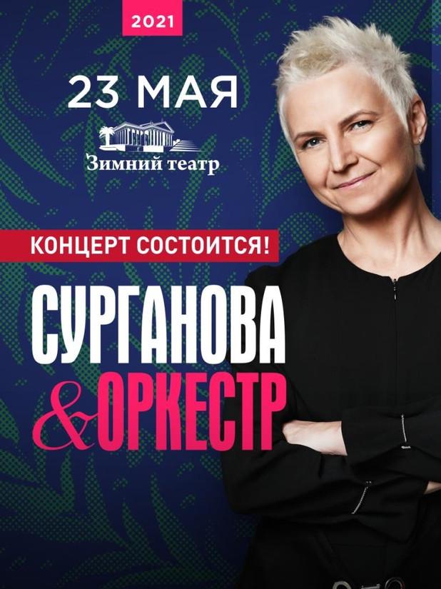 23 мая (воскресенье), 19:00. Зимний театр, концерт «Сурганова и оркестр»