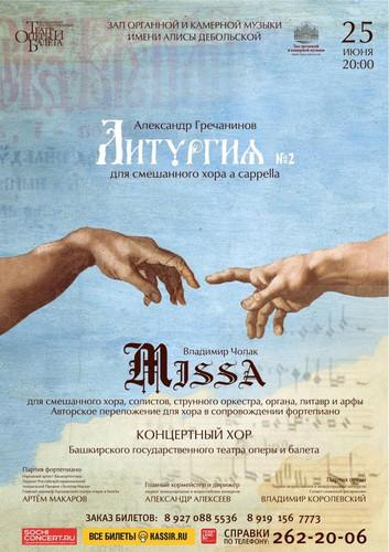 25 июня (пятница), 20:00. Органный зал, хоровой концерт духовной музыки с органом