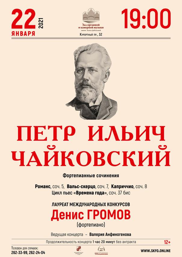 «Петр Ильич Чайковский». Органный зал. 22 января (пятница), 19:00