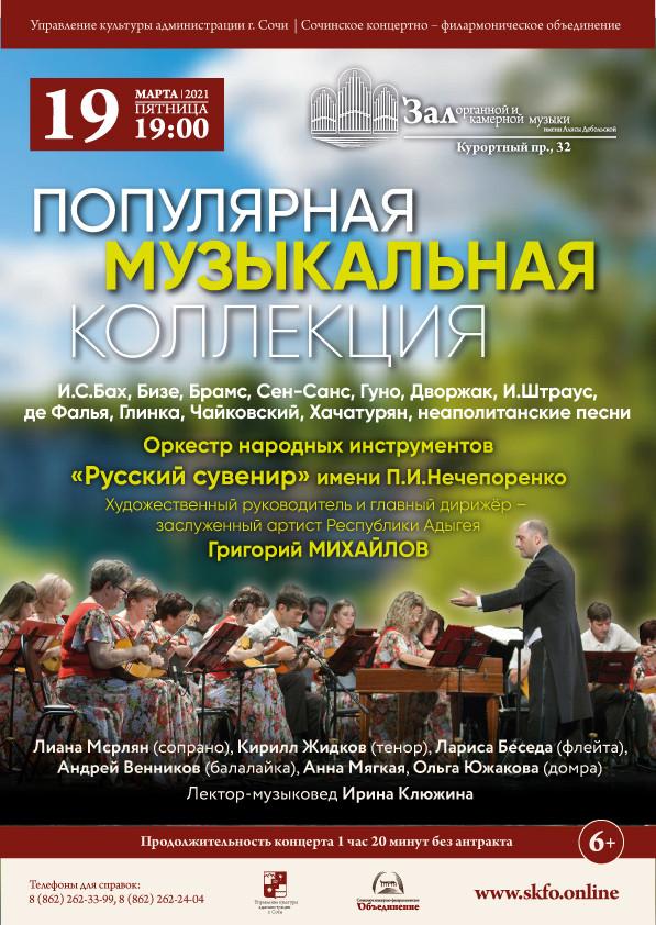 19 марта (пятница), 19:00. Органный зал, концерт «Популярная музыкальная коллекция»