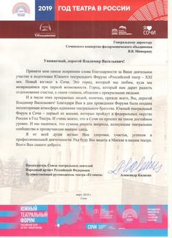 Благодарность Александра Калягина