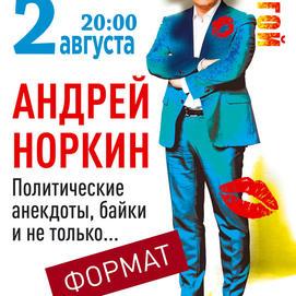 2 августа (понедельник), 20:00. Зимний театр, концертная программа телеведущего Андрея Норкина «Другой формат»