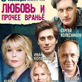 5 ноября (пятница), 19:00. Зимний театр, спектакль «Любовь и прочее вранье»