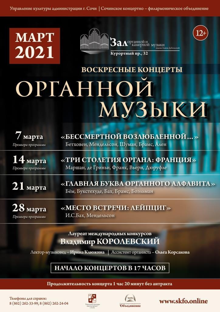 7 марта (воскресенье), 19:30. Органный зал, концерт органной музыки «Бессмертной возлюбленной»