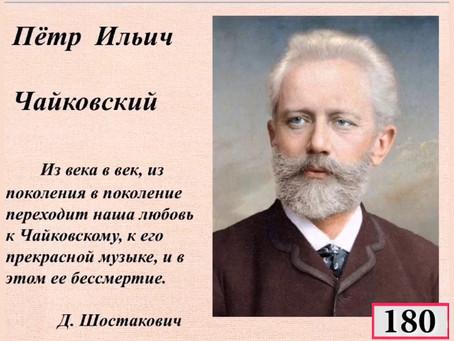 Фестиваль «Чайковский.Online» продолжается