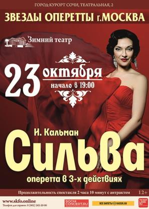 23 октября (суббота), 19:00. Зимний театр, оперетта «СИЛЬВА»