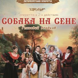 4 ноября (четверг), 19:00. Зимний театр, оперетта «Собака на сене»