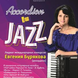 4 августа (среда), 19:00. Органный зал, концерт «Accordion in JAZZ»