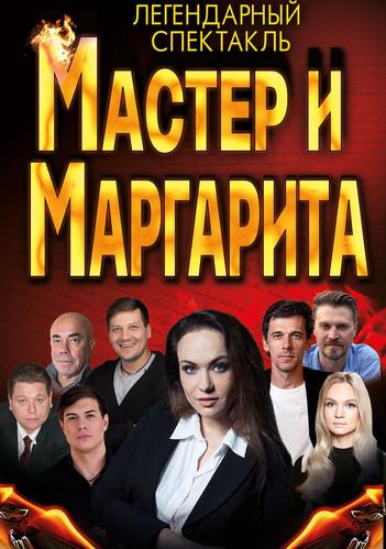 23 июня (среда), 20:00. Зимний театр, спектакль «Мастер и Маргарита»