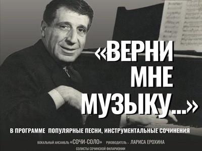 Концерт к 100-летию со дня рождения Арно Бабаджаняна