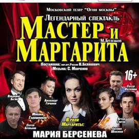 21 августа (суббота), 20:00. Зимний театр, спектакль «Мастер и Маргарита»