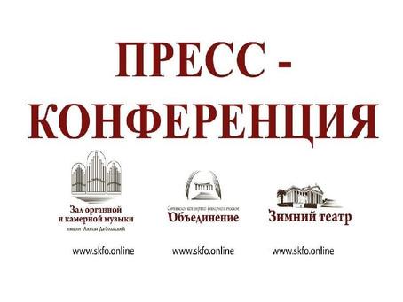 Приглашаем представителей СМИ на пресс-конференцию – «Летние балетные сезоны в Сочи»