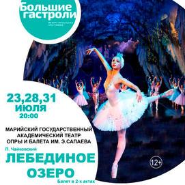 28 июля (среда), 20:00. Зимний театр,  балет «Лебединое озеро». Гастроли Марийского государственного театра оперы и балета