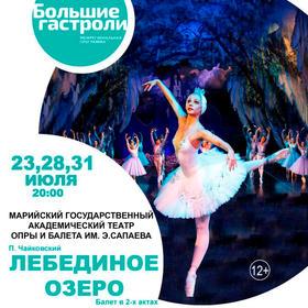 23 июля (пятница), 20:00. Зимний театр,  балет «Лебединое озеро». Гастроли Марийского государственного театра оперы и балета