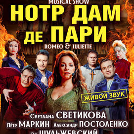 5 августа (четверг), 20:00. Зимний театр, Мюзикл шоу «Нотр Дам де Пари» и «Ромео и Джульетта»