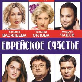 18 августа (среда), 20:00. Зимний театр, спектакль «Еврейское счастье»