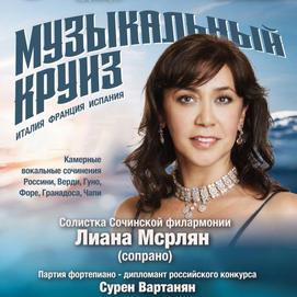 7 августа (суббота), 17:00. Органный зал, концерт «Музыкальный круиз»