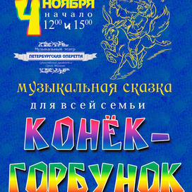 4 ноября (четверг), 12:00. Зимний театр, музыкальная сказка «Конёк-горбунок»