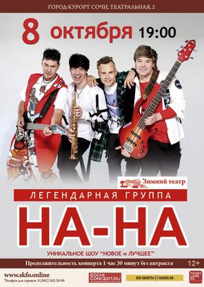 8 октября (пятница), 19:00. Зимний театр, концерт группы «НА-НА»
