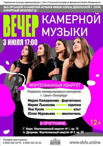 3 июля (суббота), 17:00.  Органный зал, премьера программы «Вечер камерной музыки», лауреаты международных конкурсов (Санкт-Петербург)
