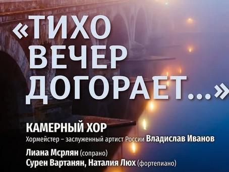Приглашаем всех на уютную программу сочинского Камерного хора «Тихо вечер догорает»