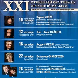 22 сентября (среда), 19:00. Органный зал, Владимир СКОМОРОХОВ (Россия, Москва). Программа «Великие соборы»