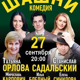 27 сентября (понедельник), 20:00. Зимний театр, комедийный спектакль «ШАШНИ»