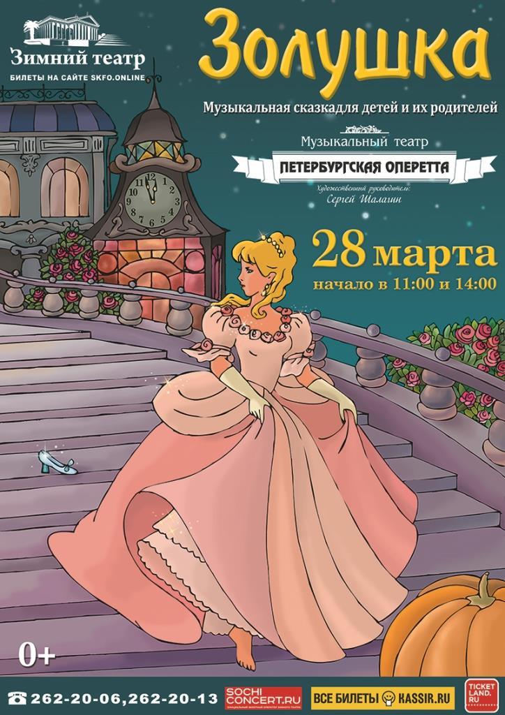 28 марта (воскресенье), 11:00. Зимний театр, спектакль «Золушка»