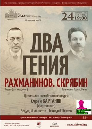 24 сентября (пятница), 19:00. Органный зал, Концерт фортепианной музыки «Два гения. Рахманинов и Скрябин»