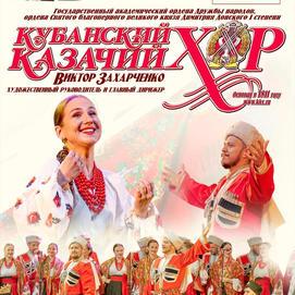 6 августа (пятница), 17:00. Зимний театр, Кубанский казачий хор