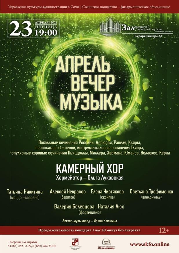 23 апреля (пятница), 19:00. Органный зал, концерт «Апрель. Вечер. Музыка»