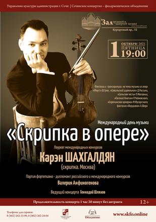 1 октября (пятница), 19:00. Органный зал, концерт «Скрипка в опере»