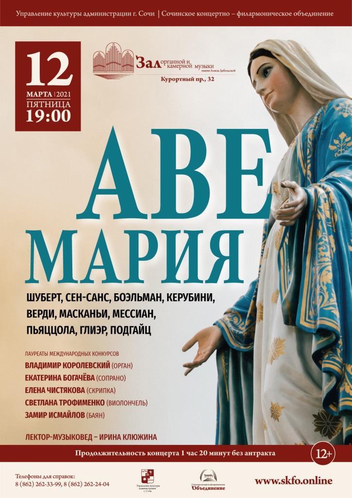 12 марта (пятница), 19:00. Органный зал, концерт «Аве Мария»